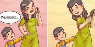 παιδικές συμπεριφορές