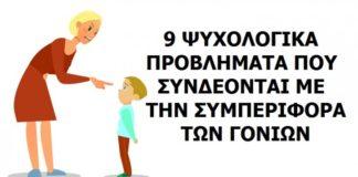 Ψυχολογικά Προβλήματα γονείς